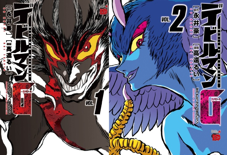 devilman-g-volume-1-2-cover.jpg